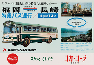 Advertisement of Kyushu Kyuko Bus and Coca-Cola at the time