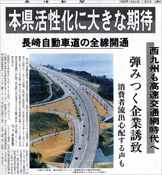 Nagasaki Expwy is the whole line opened newspaper at the time