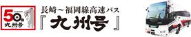 Kyushu Kyuko Bus