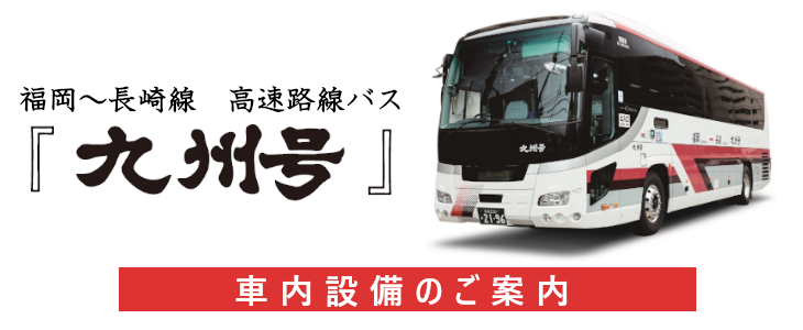 "Information for Nagasaki - Fukuoka Line express bus ""Kyushu"" inside of car facilities"