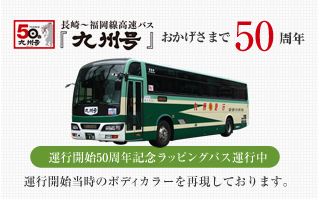 The Kyushu 50th anniversary