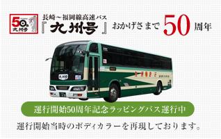 九州号50周年