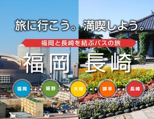 把长崎和福冈连接起来的公共汽车的旅途