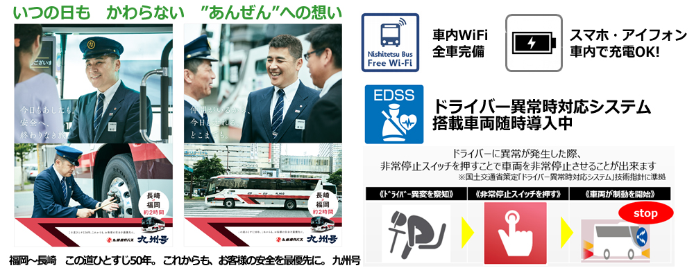 This Fukuoka - Nagasaki way person line 50 years. It will have top priority by security of customer from now on. Kyushu